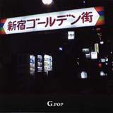 G-pop_6cm.jpgのサムネール画像