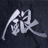 pachisuro.jpg