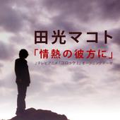 jyounetsu-kanata-jac.jpg