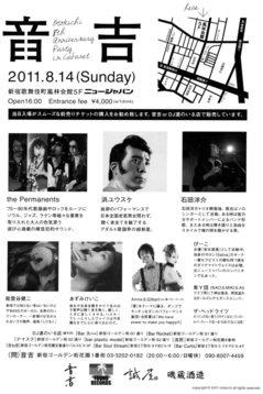 2011_0814_b.jpg