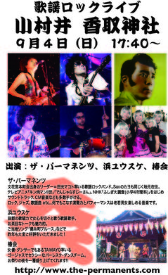 katori_2011.jpg