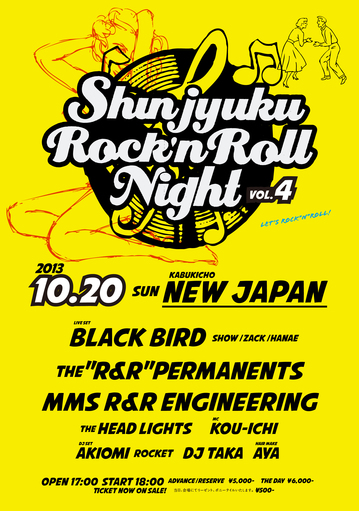 shinjukurocknrollnight13_0919-1.jpg