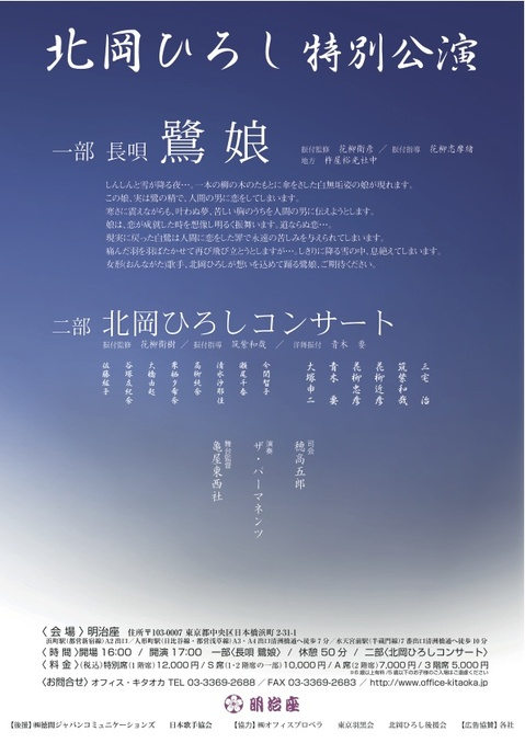 141207chirashi2.jpg