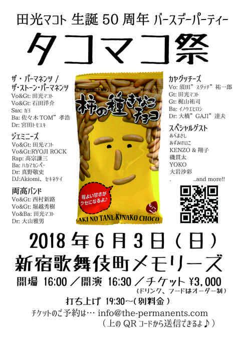 タコマコ祭りチラシ.jpg