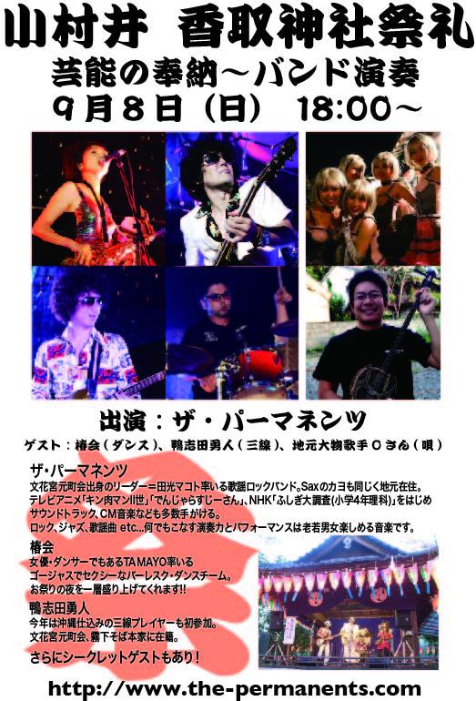 香取2013ポスター.jpg