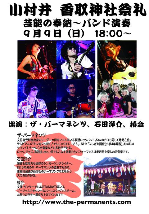 香取2012ポスター.jpg